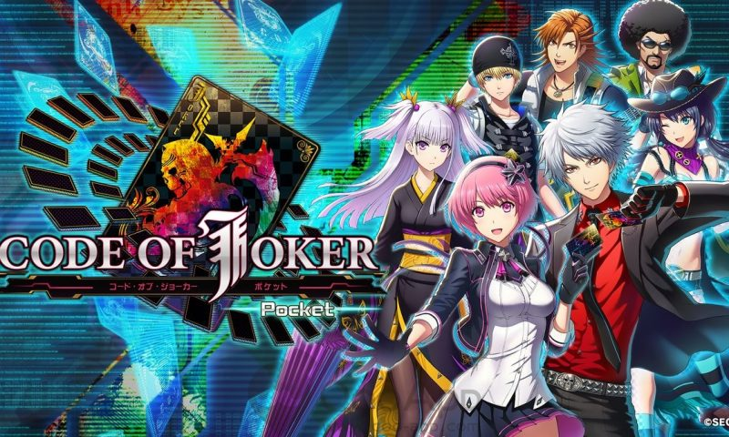 CODE OF JOKER Pocket เกมส์การ์ดมาใหม่จาก Sega ลงสโตร์ต้นเดือนหน้า