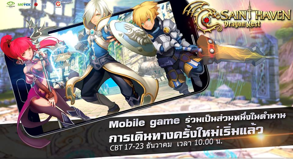 dragon nest saint heaven