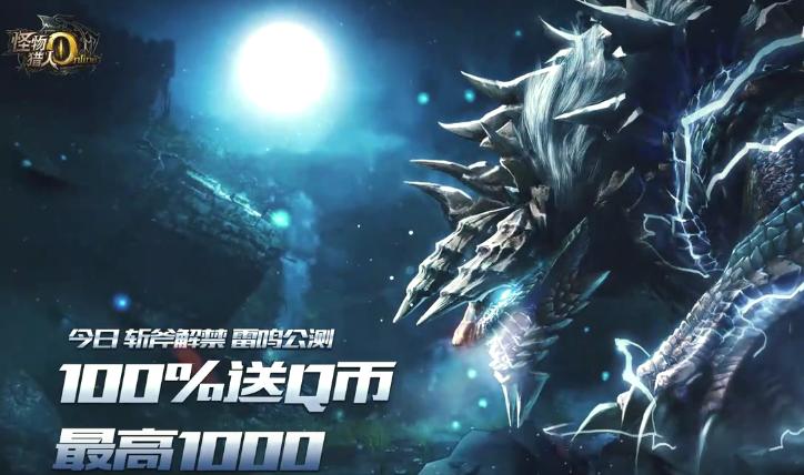 เริ่มฤดูล่า Monster Hunter Online อัพเดทอสูร Zinogre ตามคำเรียกร้อง