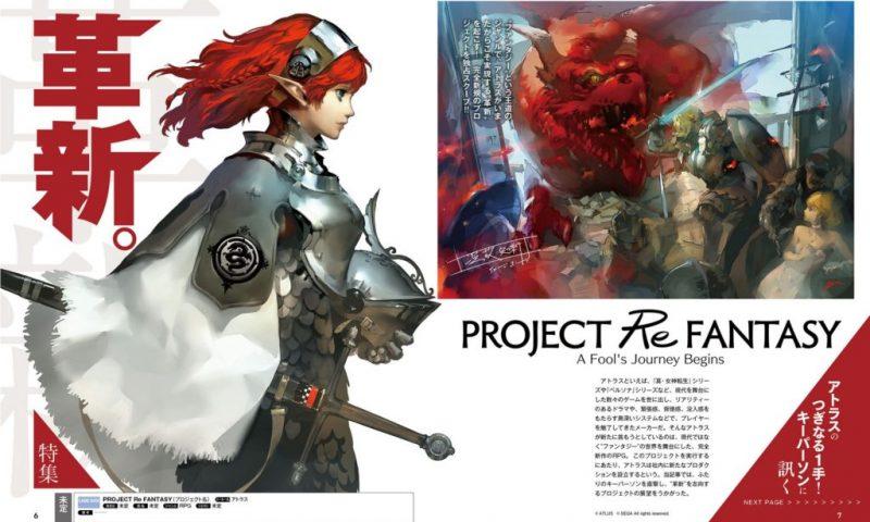 รอเลย Atlus คลอด Project Re Fantasy เกมส์มือถือ RPG แห่งยุคหน้า