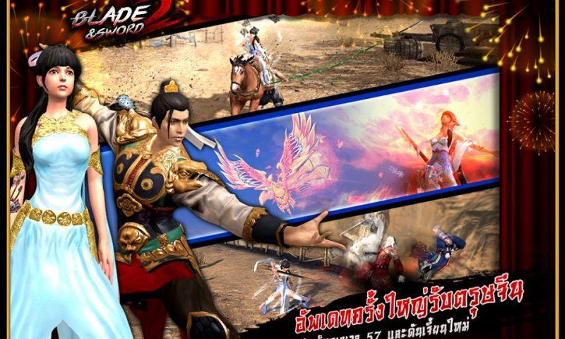 Blade & Sword 2 อัพเดทแพทช์ใหม่ต้อนรับตรุษจีน