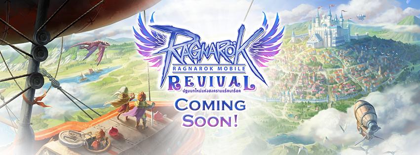 สาวกพร้อม Ragnarok Revival เกมส์มือถือ  RO มหากาพย์กำลังจะมา
