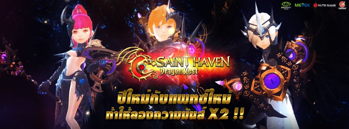 มันส์คูณสอง Dragon Nest Saint Haven อัพแพทซ์ใหม่รับปีระกา
