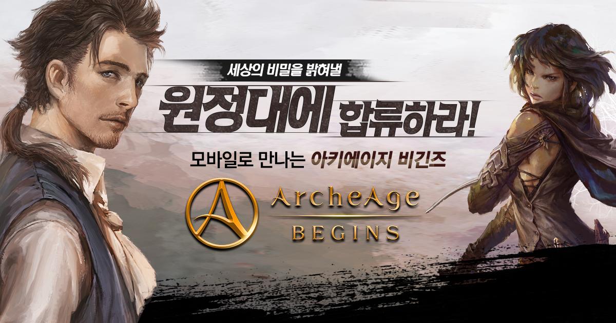 archage begins 00