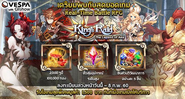 kings-raid-relaunch-02