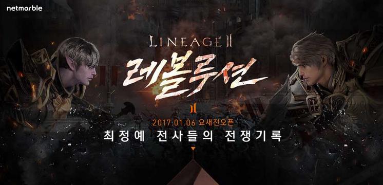 lineage2 revolution cover