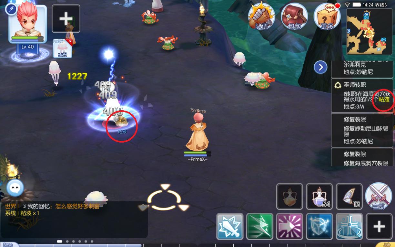 ro mobile wizard 11