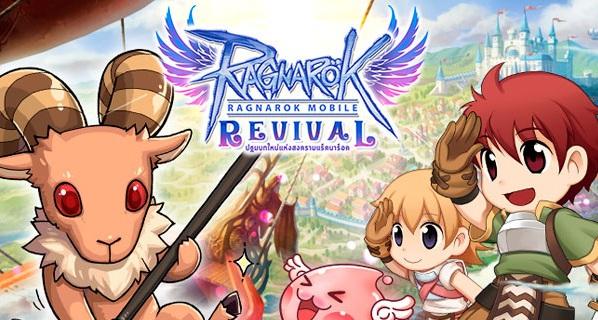 Ragnarok Revival เปิด OBT เต็มรูปแบบแล้ว ส่งต่อความมันส์ต่อเนื่อง