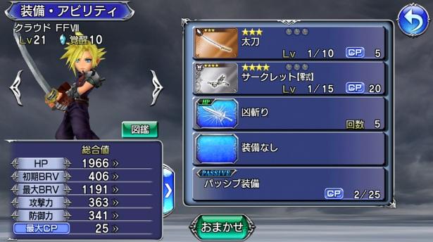 1Dissidia Final Fantasy15217