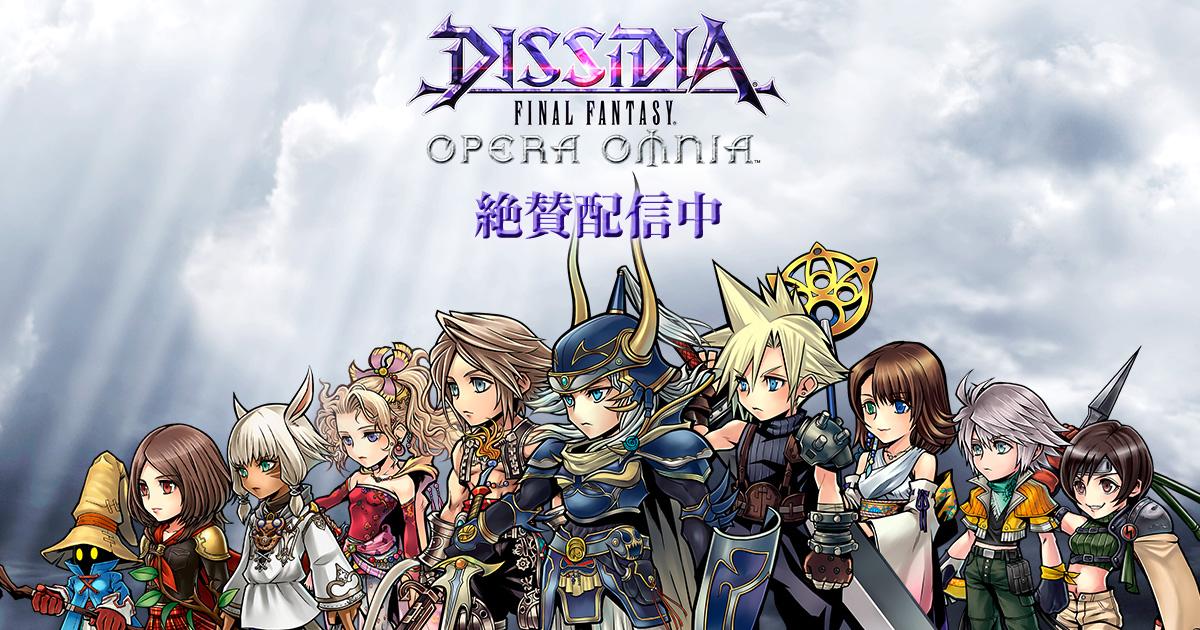 Dissidia Final Fantasy_Opera Omnia 03