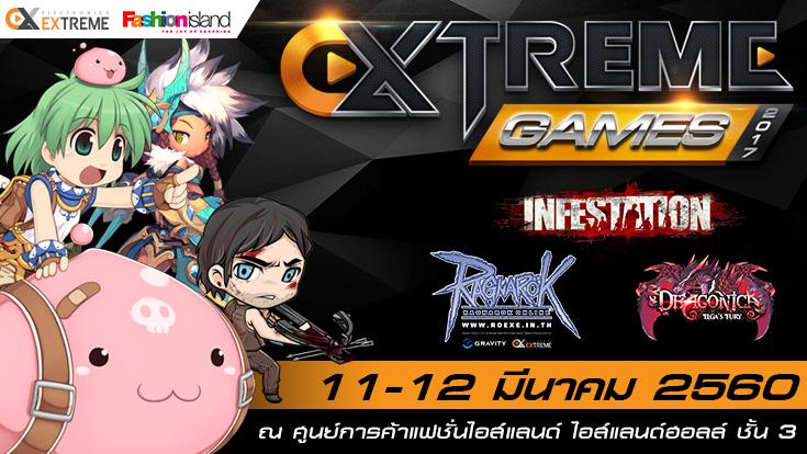 Extreme Games 2017 งานเกมของคนพันธุ์เอ็กซ์ตรีม 11-12 มี.ค.นี้
