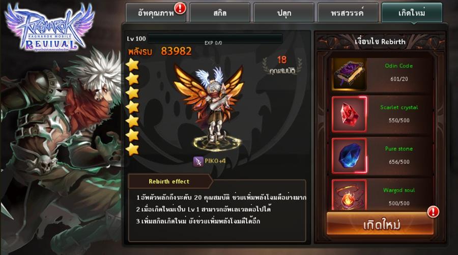 Ragnarok Revival24217-4