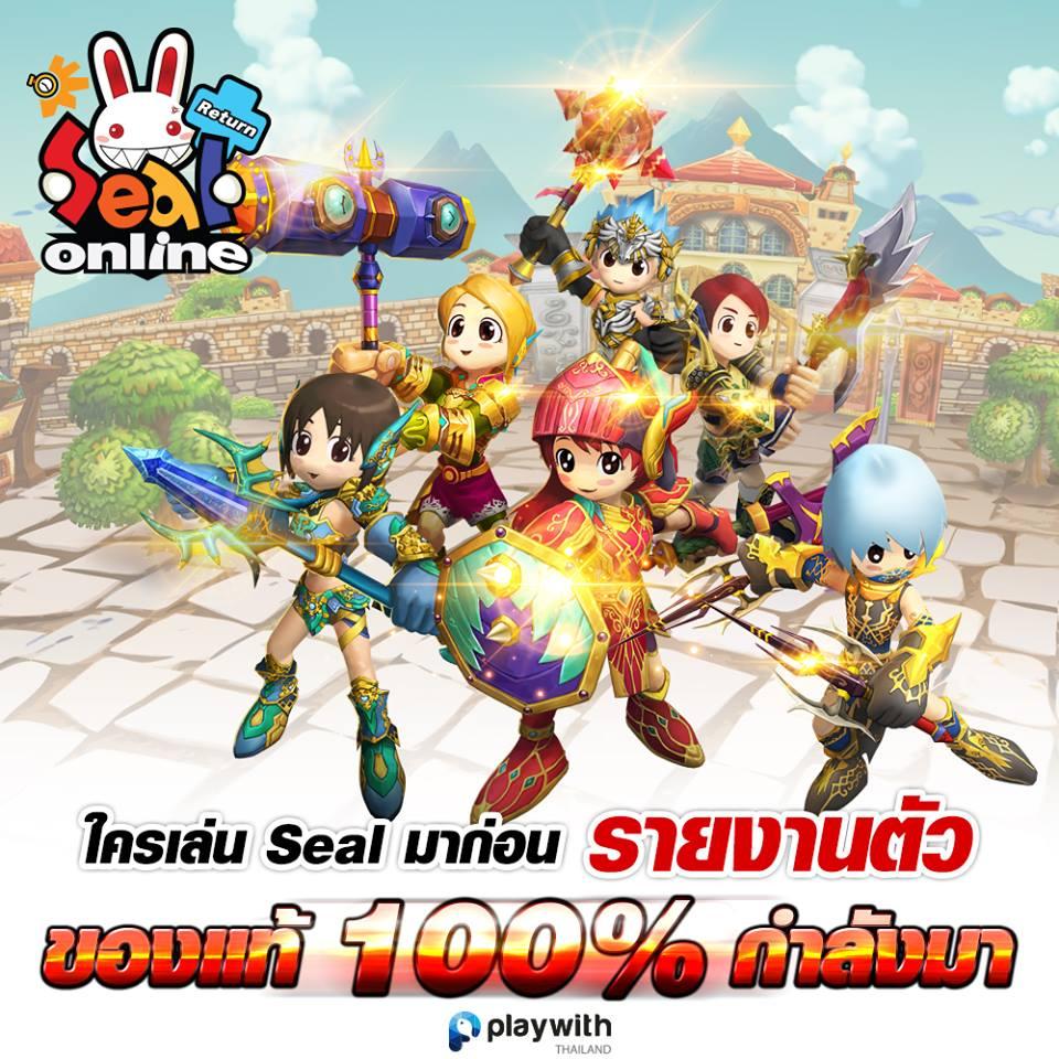 Seal Online24217-1