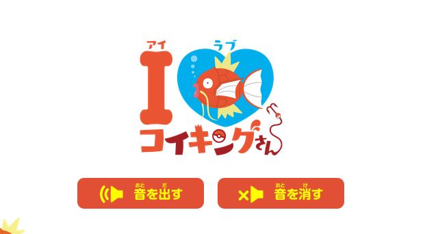 Splash-Magikarp-logo 00