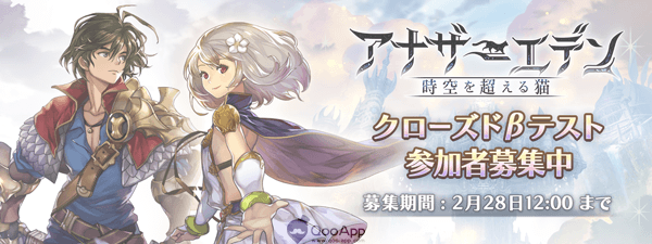 another eden 00