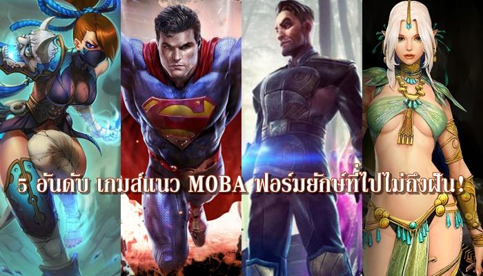 5 อันดับ เกมแนว MOBA ฟอร์มยักษ์ที่ไปไม่ถึงฝัน