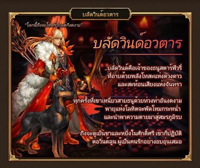 Dragon Blaze30317-05