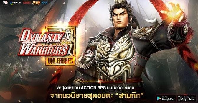 Dynasty Warriors3317