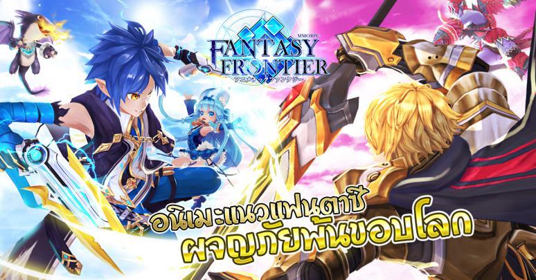 Fantasy Frontier28317-6