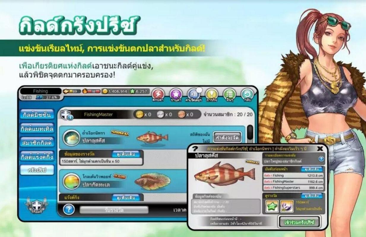 Fishing Superstars 21317-2