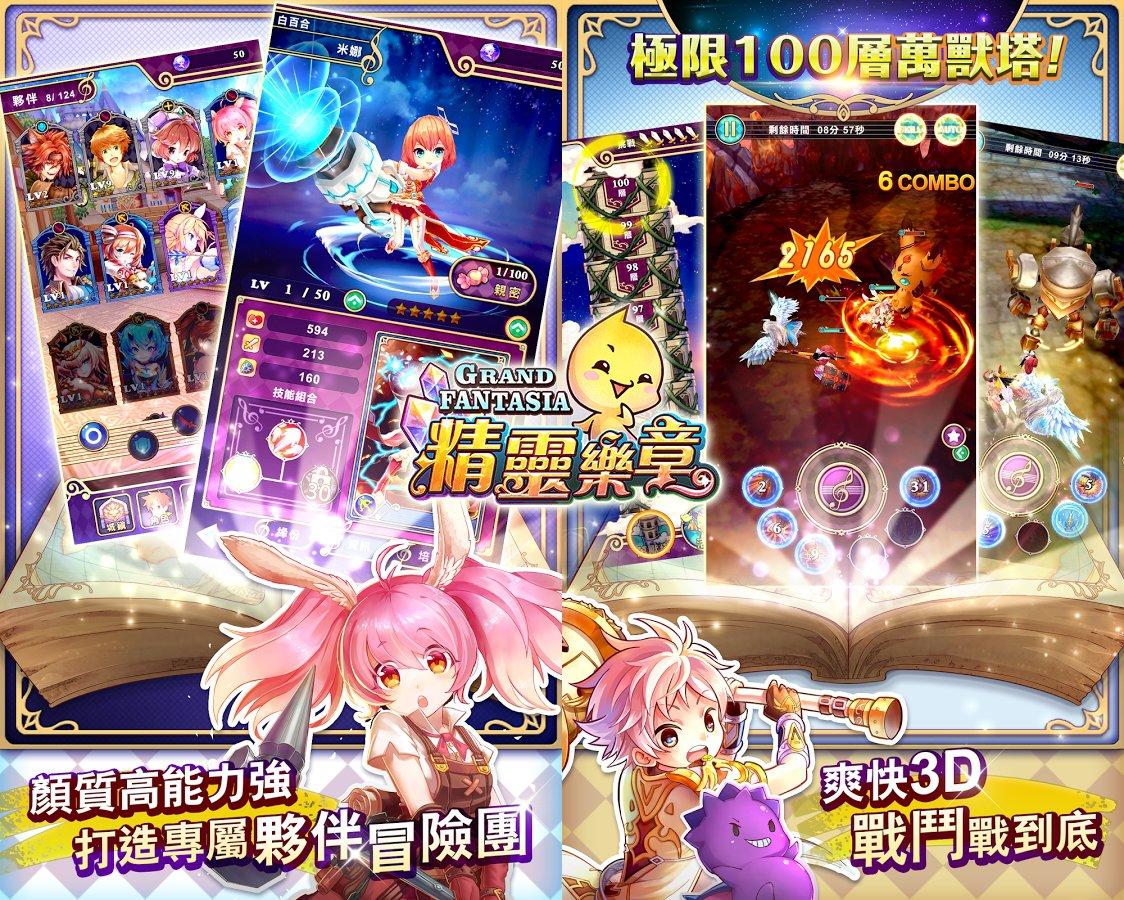 Grand-Fantasia-Mobile 00