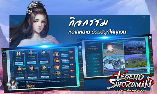 Legend of Swordman3317-6