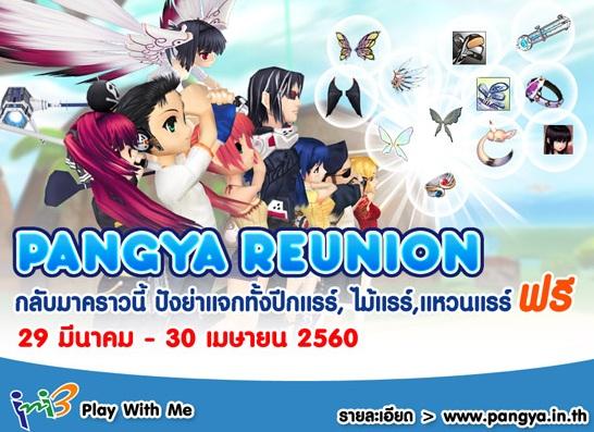 Pangya Reunion30317-1