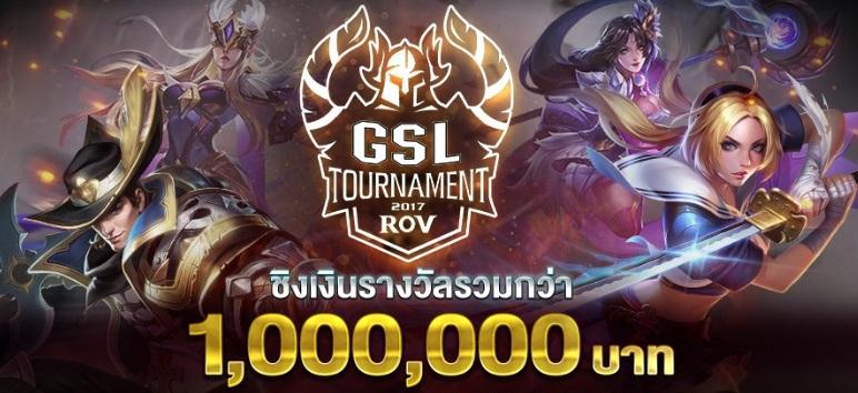 RoV : GSL Tournament 2017 ศึกชิงเงินล้าน และทุนการศึกษา