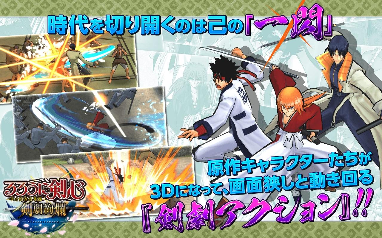 Rurouni-Kenshin-Kengekikenran 00