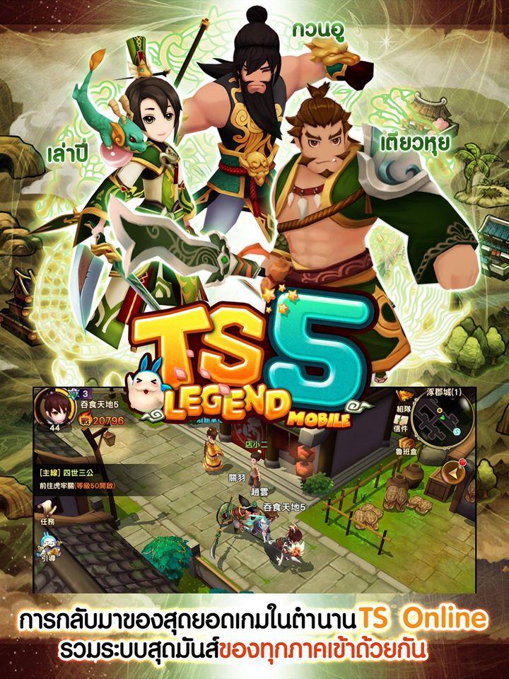 TS5 Legend Mobile2317-2
