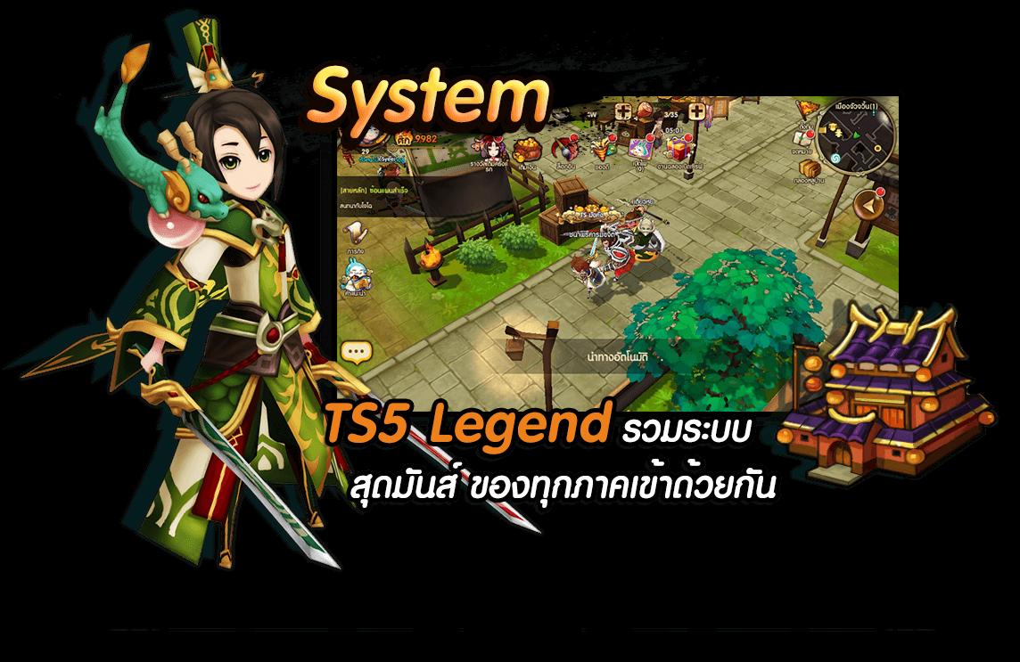 TS5 Legend7317-6