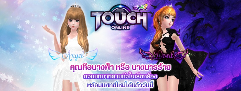 Touch Online31317-0