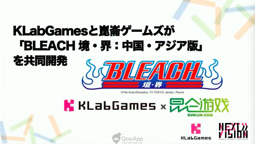 bleach mmorpg 03