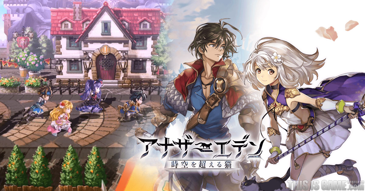 Another Eden cover