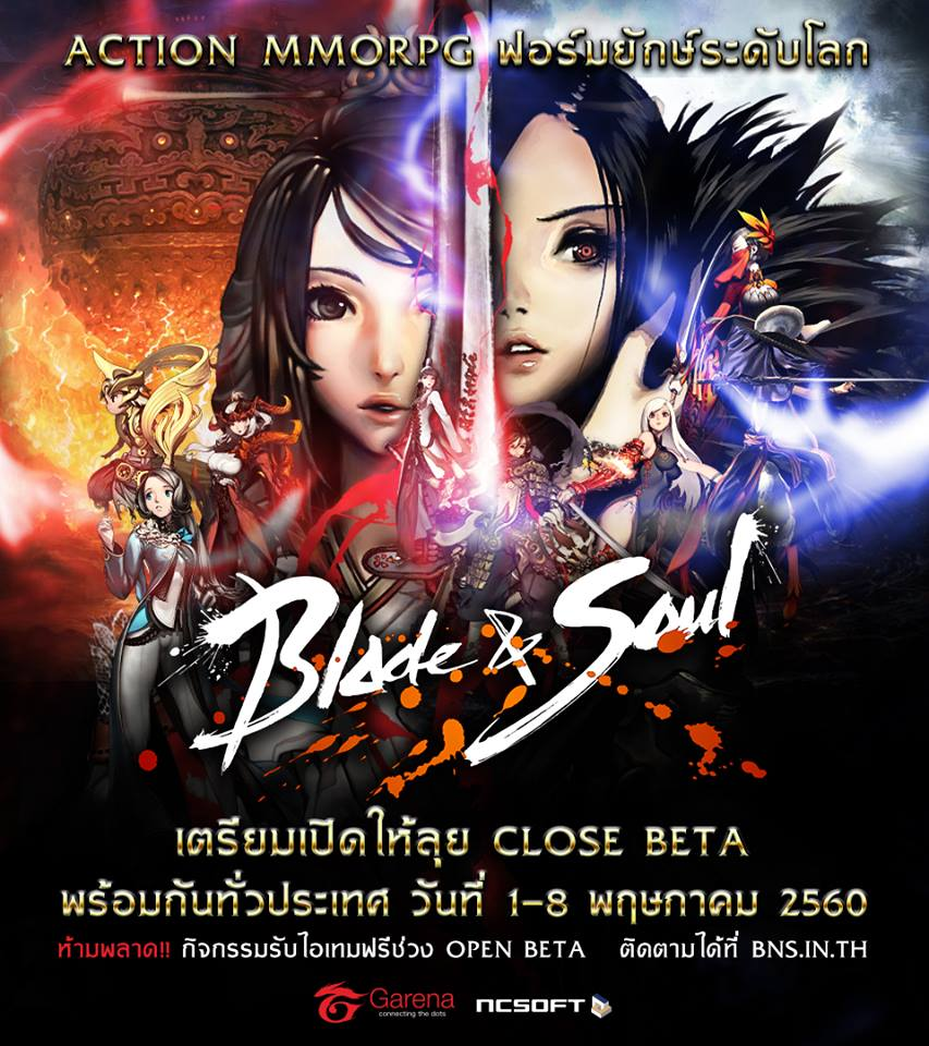 Blade and Soul20417-0