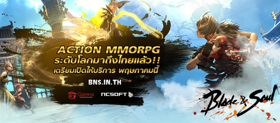 Blade and Soul20417-1