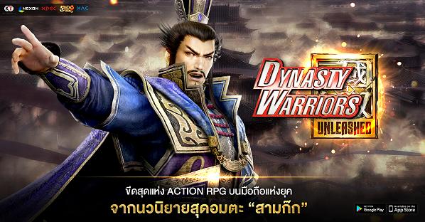 Dynasty Warriors28417-0