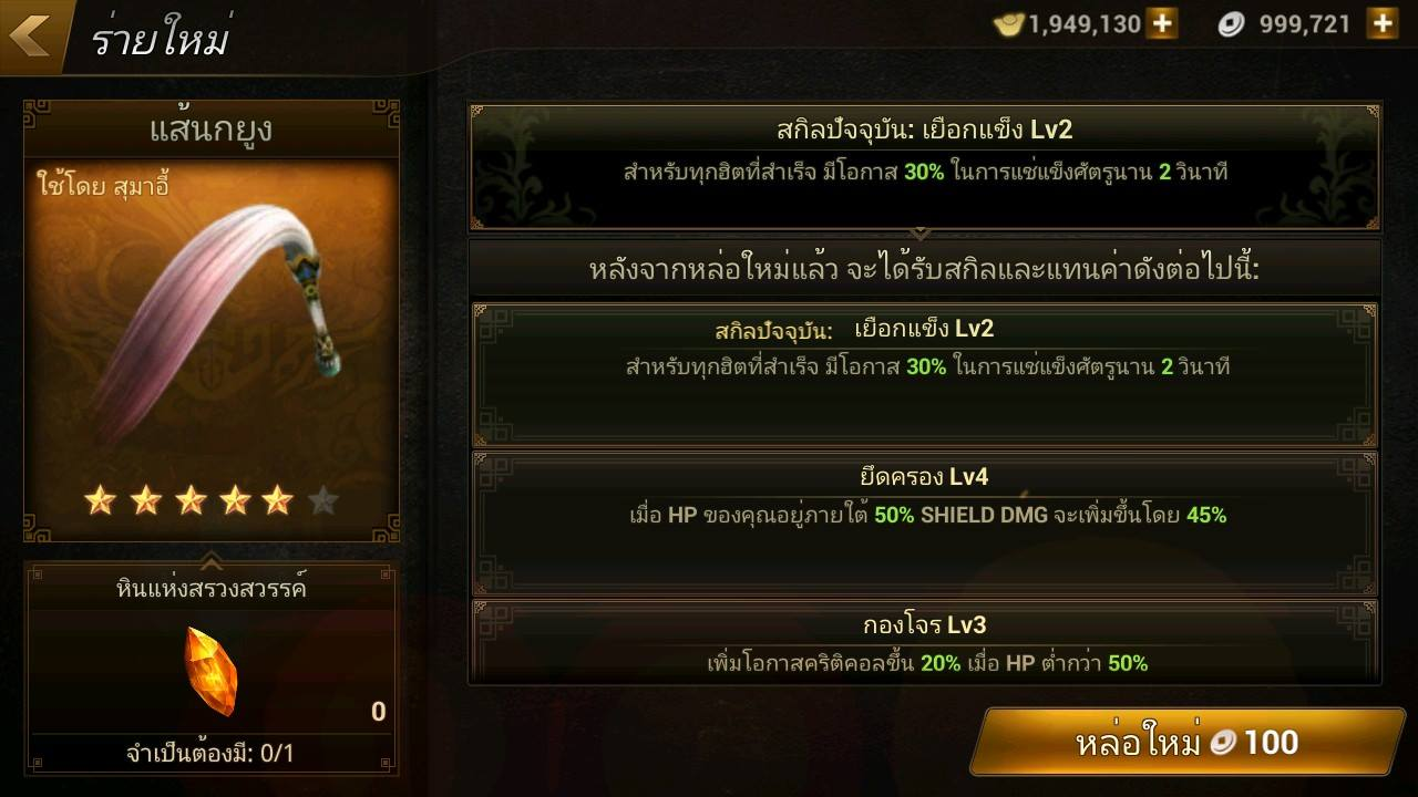 Dynasty Warriors28417-3