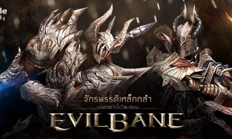 EvilBane อัพระบบใหม่ฉลองครบรอบ 1 ปี
