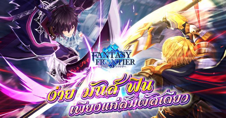 Fantasy Frontier19417-3