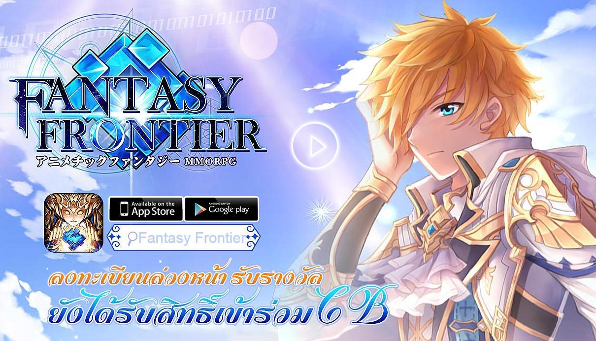 Fantasy Frontier5417-1