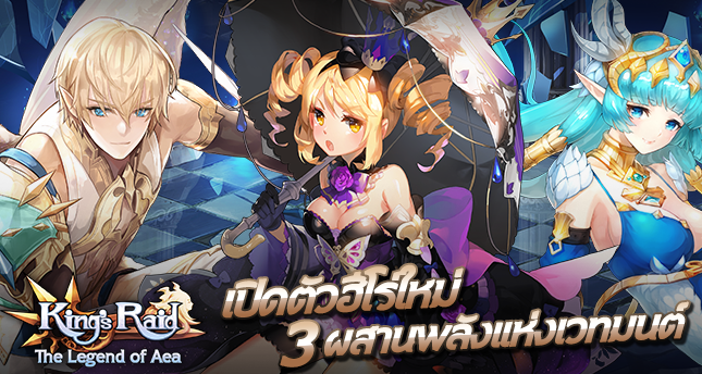 King's Raid21417-0