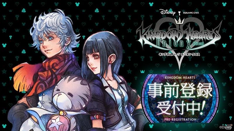 Kingdom Hearts อัพเดทใหญ่ฉลองครบ 1 ปี แจกฟรีเงินเกม-ไอเทมเพียบ