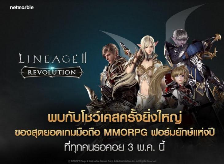 Lineage2 Revolution21417-1
