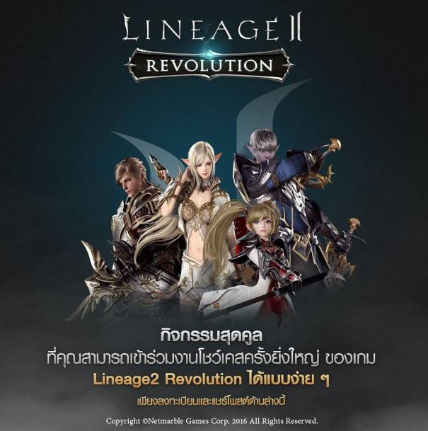 Lineage2 Revolution21417-2