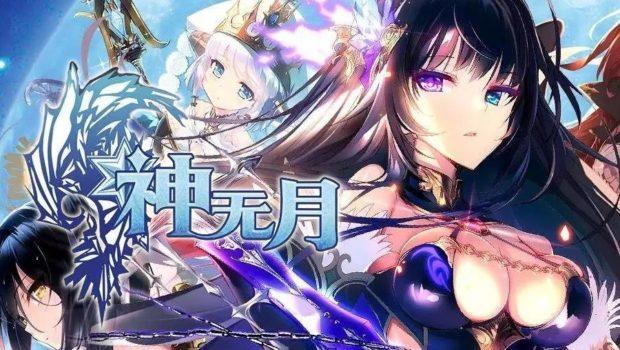 Shanda Games เปิดตัว Moonless God เกมมือถือ RPG สุดโมเอะน่าฟิน