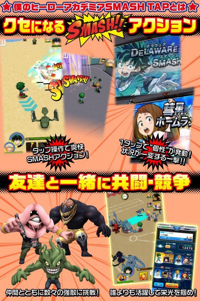 My Hero Academia_Smash Tap 01