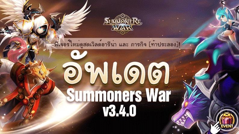 Summoners war18417-0