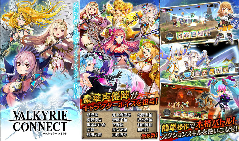 valkyrie connect 00