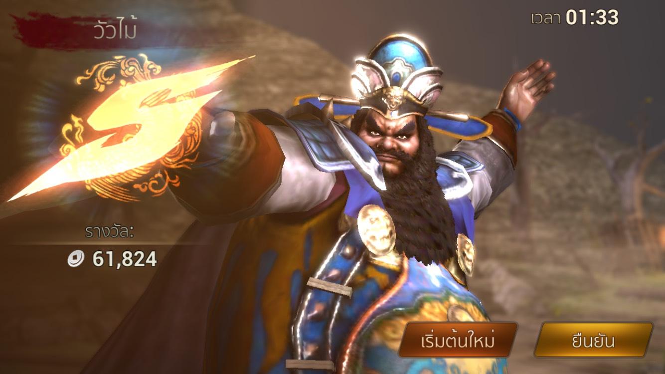 Dynasty Warriors9517-1